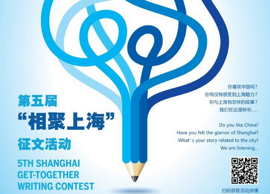 The 5th Shanghai Get-Together Writing Contest