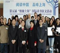The Award Ceremony of the 5th Shanghai Get-together Writing Contest Held in Shanghai