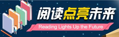 "The ""Window of Shanghai"" E-library Launches ""Epidemic"" Reading"