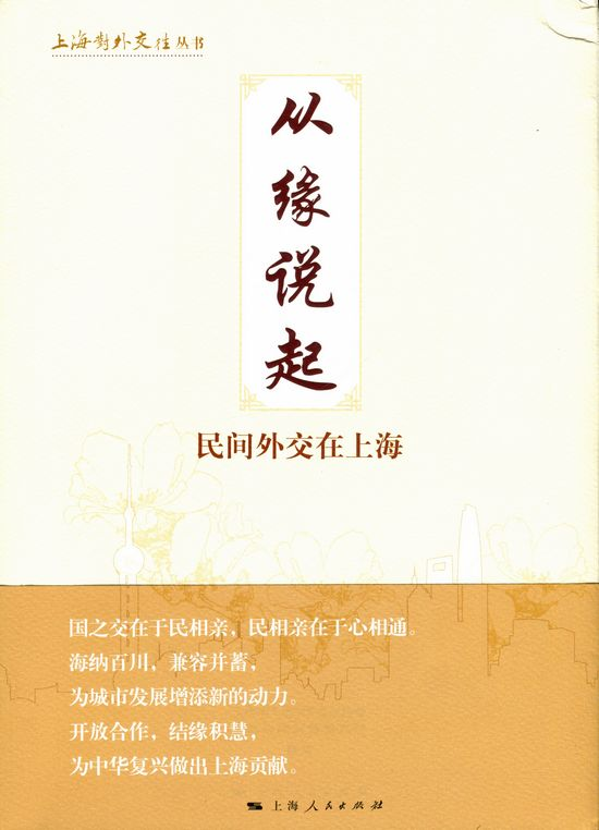 """Predestined Relationship-Folk Diplomacy in Shanghai"" records the ""Window of Shanghai"""