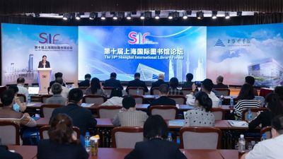 The 10th Shanghai International Library Forum Held at the Shanghai Library